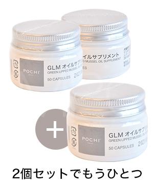 POCHI GLMオイルサプリメント 50粒 特別セット 2+1 添付