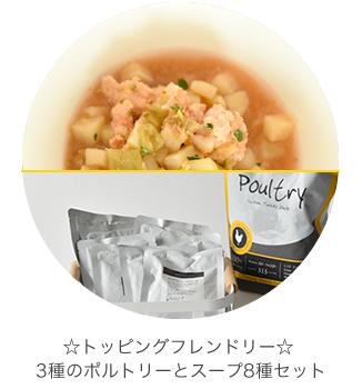 POCHI ザ・ドッグフード 3種のポルトリー ☆トッピングフレンドリー☆ 3種のポルトリーとスープ8種セット