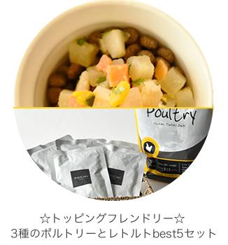POCHI ザ・ドッグフード 3種のポルトリー ☆トッピングフレンドリー☆ 3種のポルトリーとレトルトbest5セット