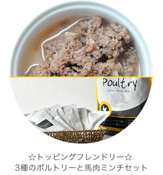 POCHI ザ・ドッグフード 3種のポルトリー ☆トッピングフレンドリー☆ 3種のポルトリーと馬肉ミンチセット