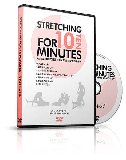 Stretching for 10 minutes ペアストレッチ
