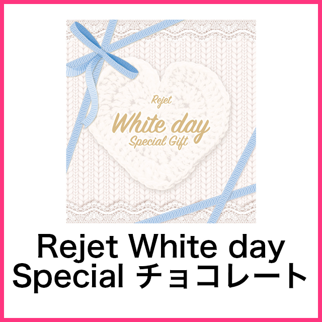 Rejet White day Special チョコレート