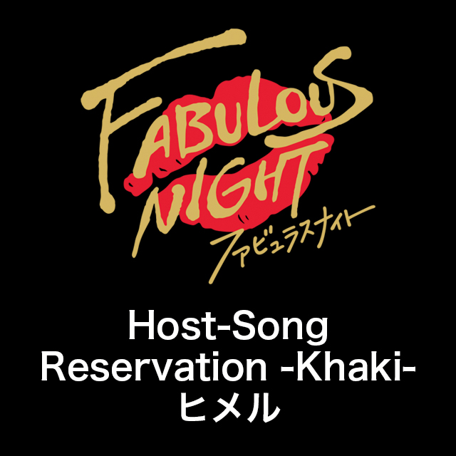 ファビュラスナイト Host-Song Reservation -Khaki- ヒメル【CD+DVD盤】