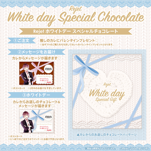 Rejet White day Special チョコレート エル