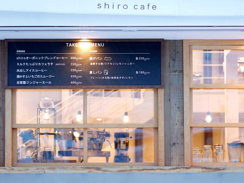 shiro砂川本店>