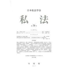 私法 第79号 シンポジウム 多角・三角取引と民法 変化するコーポレート ...