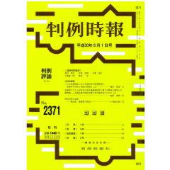 判例時報 No.2371(平成30年8月1...