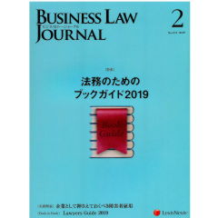 BUSINESS LAW JOURNAL No.131 特集 法務のためのブックガイド2019