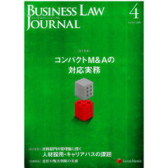 BUSINESS LAW JOURNAL No.133 特集 コンパクトM&Aの対応実務