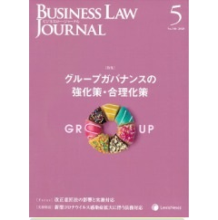 BUSINESS LAW JOURNAL No.146 特集 グループ・ガバナンスの強化策・合理化策