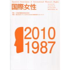 特集 女性差別撤廃条約批准 25周年 他   至誠堂書店オンラインショップ