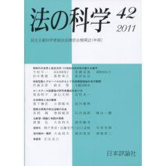 同時代の世界と実定法学 | 至誠堂書店オンラインショップ