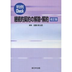 継続的契約の解除・解約(改訂版) | 至誠堂書店オンラインショップ