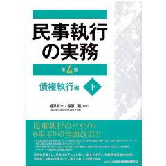 民事執行の実務(第4版)債権執行編(下) | 至誠堂書店オンラインショップ