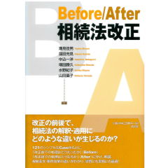 Before/After 相続法改正