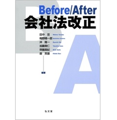 Before/After 会社法改正