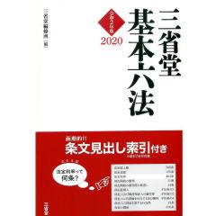 オンライン 三省堂