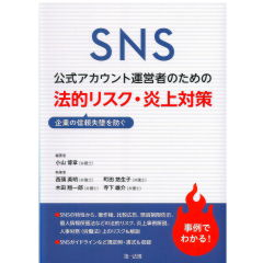 SNS 公式アカウント運営者のための企業の信頼失墜を防ぐ 法的リスク・炎上対策