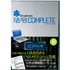 D1-Law nano 法令COMPLETE FOR WINDOWS(平成31年版)