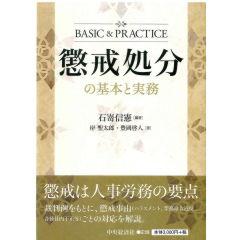 懲戒処分の基本と実務 (BASIC&PRACTICE) | 至誠堂書店オンラインショップ