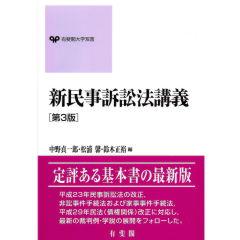 有斐閣大学双書 新民事訴訟法講義(第3版)   至誠堂書店オンライン ...