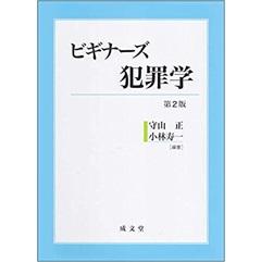 ビギナーズ犯罪学 第2版 | 至誠堂書店オンラインショップ