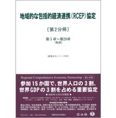 地域的な包括的経済連携(RCEP)協定〔第2分冊〕 (重要法令シリーズ ...