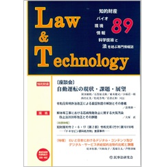 Law&Technology No.89 [座談会]自動運転の現状・課題・展望 他