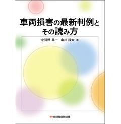車両損害の最新判例とその読み方   至誠堂書店オンラインショップ