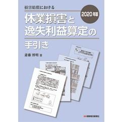 2020年版 損害賠償における休業損害と逸失利益算定の手引き   至誠堂 ...