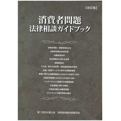 【全訂版】消費者問題法律相談ガイドブック