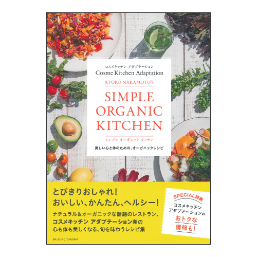 SIMPLE ORGANIC KITCHEN
