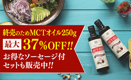 MCTオイル250g終売セール