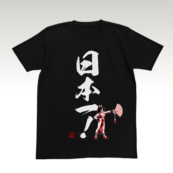 COSPA 日本一!Tシャツ BLACK [THE KING OF FIGHTERS]