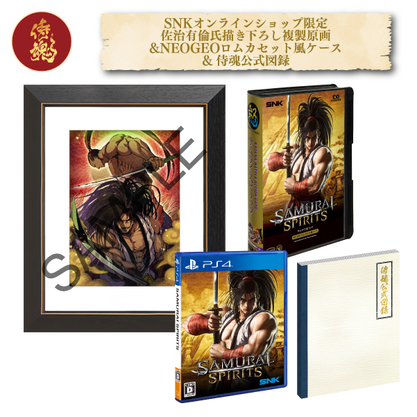 【SNKオンラインショップ限定】SAMURAI SPIRITS PS4 COMPLETE PACK