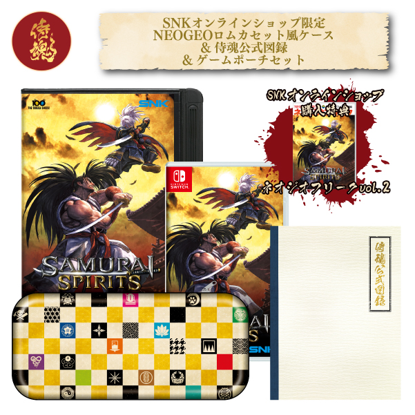 SAMURAI SPIRITS Nintendo Switch LIMITED PACK ゲームポーチ SET