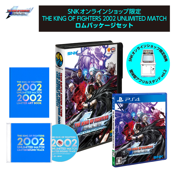 THE KING OF FIGHTERS 2002 UNLIMITED MATCH ロムパッケージセット - PS4