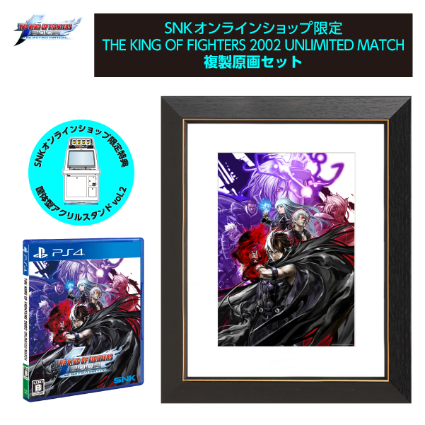 THE KING OF FIGHTERS 2002 UNLIMITED MATCH 複製原画セット - PS4