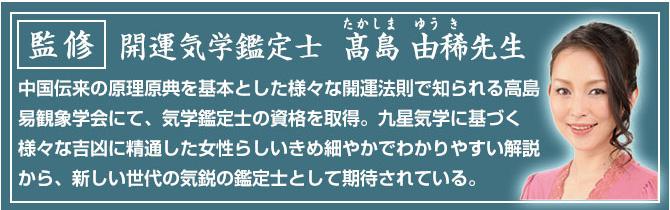 監修 高島由稀先生