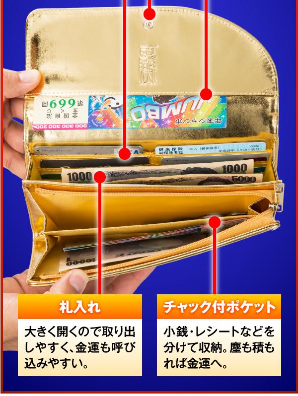 札入れ:大きく開くので取り出しやすく、金運も呼び込みやすい。 チャック付ポケット:小銭・レシートなどを分けて収納。塵も積もれば金運へ。