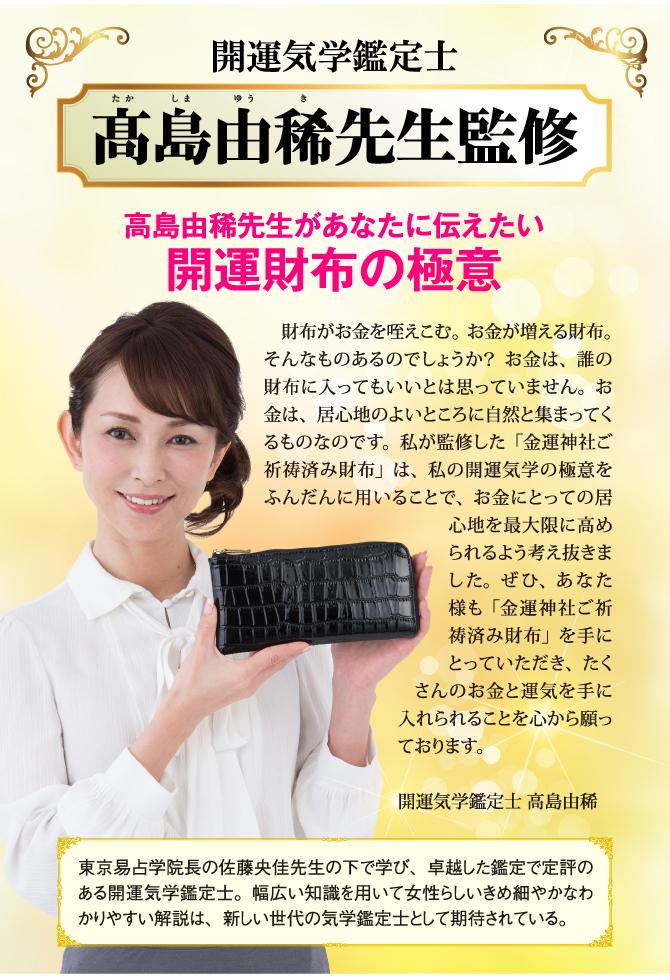 高島由稀先生があなたに伝えたい開運財布の極意