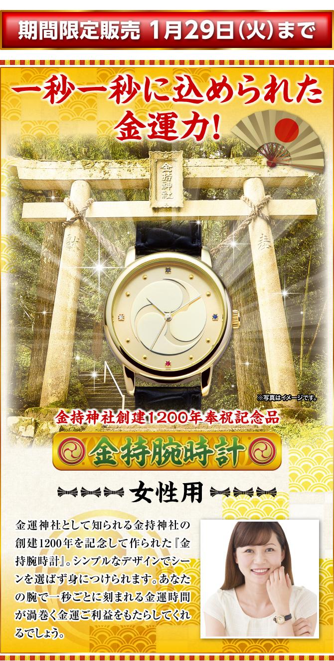 〈期間限定販売1月29日(火)まで〉一秒一秒に込められた金運力!金持神社創建1200年奉祝記念品『金持腕時計(女性用)』金運神社として知られる金持神社の創建1200年を記念して作られた『金持腕時計』。シンプルなデザインでシーンを選ばず身につけられます。あなたの腕で一秒ごとに刻まれる金運時間が渦巻く金運ご利益をもたらしてくれるでしょう。(※写真はイメージです。)