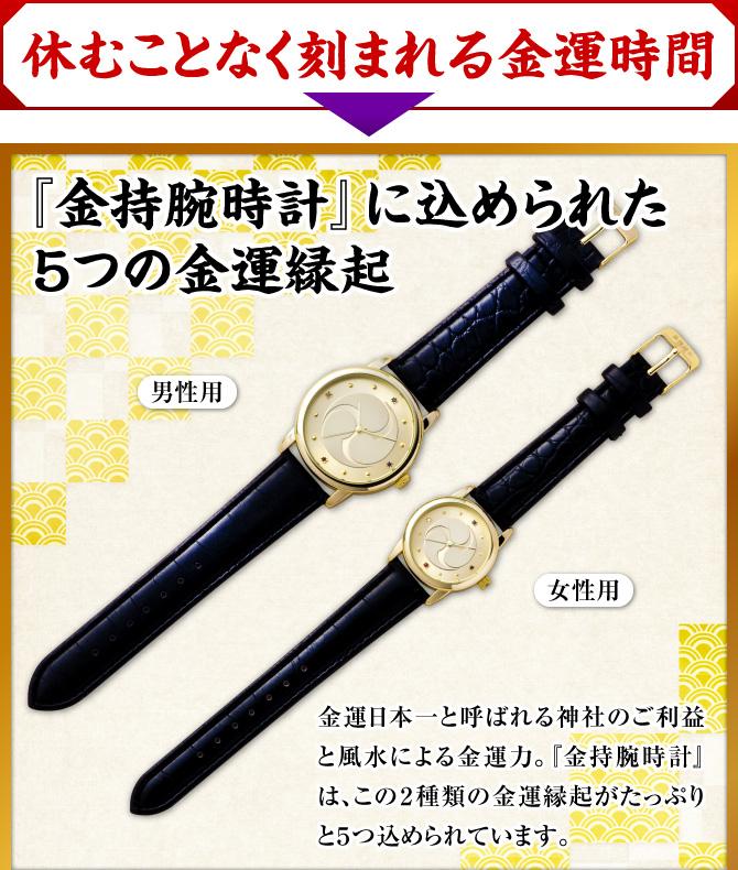 【休むことなく刻まれる金運時間『金持腕時計』に込められた5つの金運縁起】金運日本一と呼ばれる神社のご利益と風水による金運力。『金持腕時計』は、この2種類の金運縁起がたっぷりと5つ込められています。