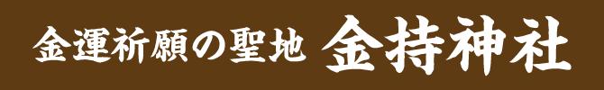 金運祈願の聖地 金持神社