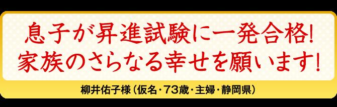 息子が昇進試験に一発合格!家族のさらなる幸せを願います!/柳井佑子様(仮名・73歳・主婦・静岡県)