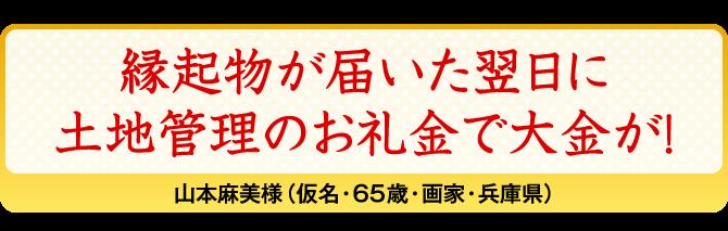 縁起物が届いた翌日に土地管理のお礼金で大金が!/山本麻美様(仮名・65歳・画家・兵庫県)