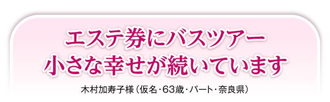 エステ券にバスツアー小さな幸せが続いています/木村加寿子様(仮名・63歳・パート・奈良県)