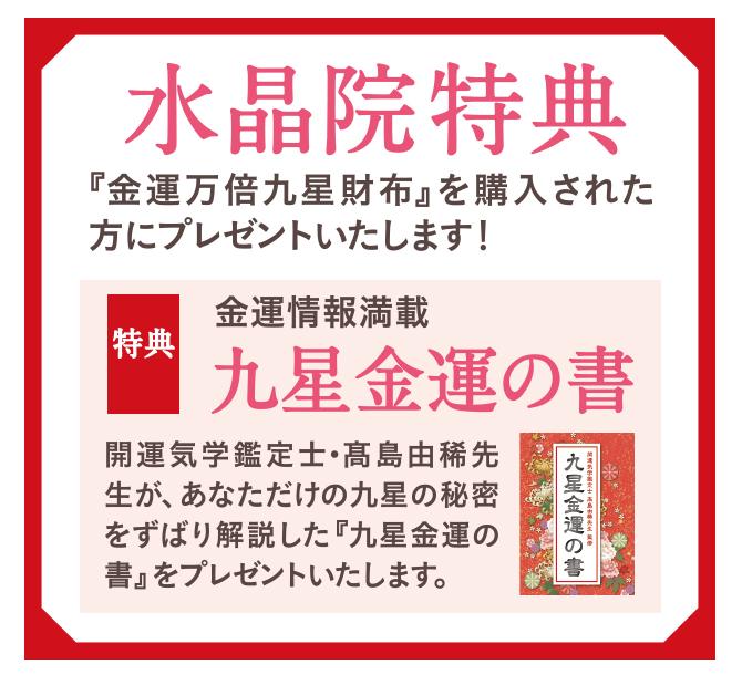 【水晶院特典:『金運万倍九星財布』を購入された方にプレゼントいたします!】九星金運の書 ※写真はイメージです。