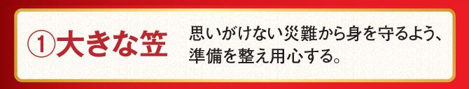 ①大きな笠…思いがけない災難から身を守るよう、準備を整え用心する。
