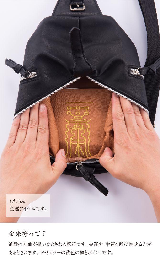もちろん金運アイテムです。金来符って?道教の神仙が描いたとされる秘符です。金運や、幸運を呼び寄せる力があるとされます。幸せカラーの黄色の絲もポイントです。